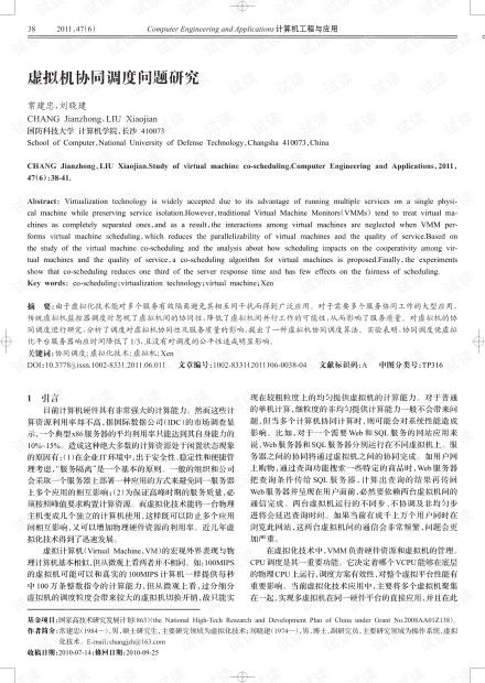 论文研究-虚拟机协同调度问题研究.pdf