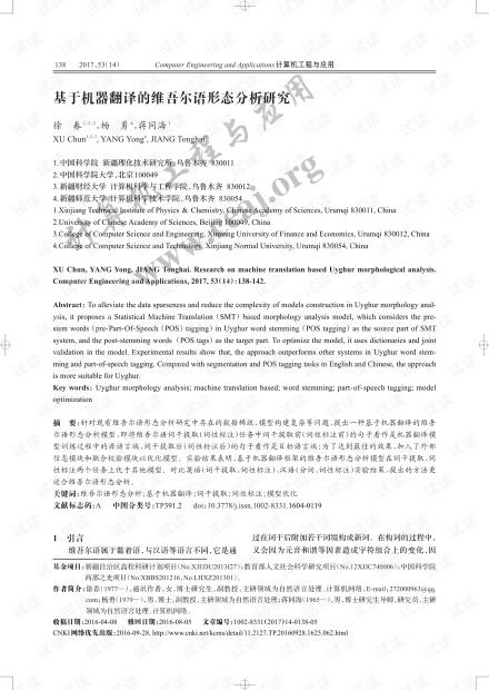 论文研究-基于机器翻译的维吾尔语形态分析研究.pdf
