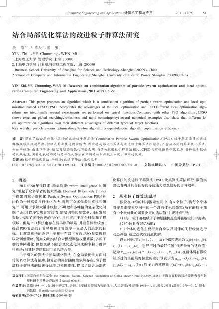 论文研究-结合局部优化算法的改进粒子群算法研究.pdf
