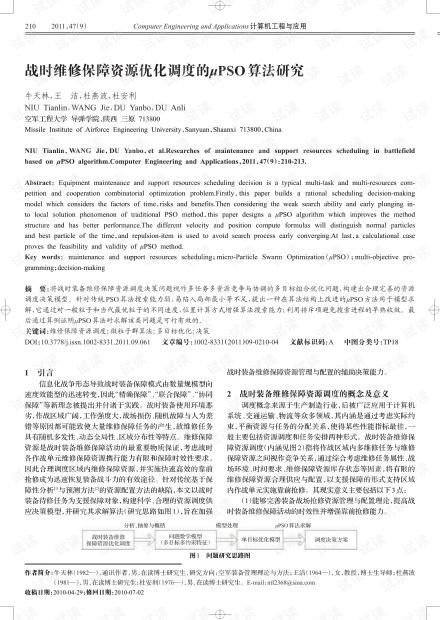论文研究-分布式并行计算环境下混合遗传算法的研究.pdf