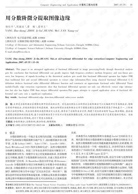 论文研究-用分数阶微分提取图像边缘.pdf