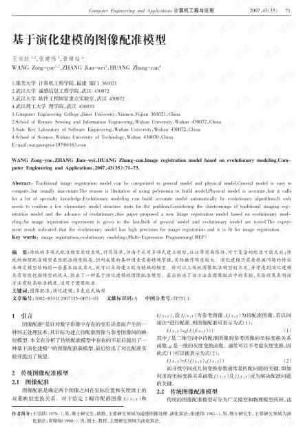 论文研究-基于演化建模的图像配准模型.pdf