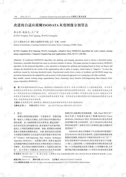 论文研究-改进的自适应模糊ISODATA灰度图像分割算法.pdf