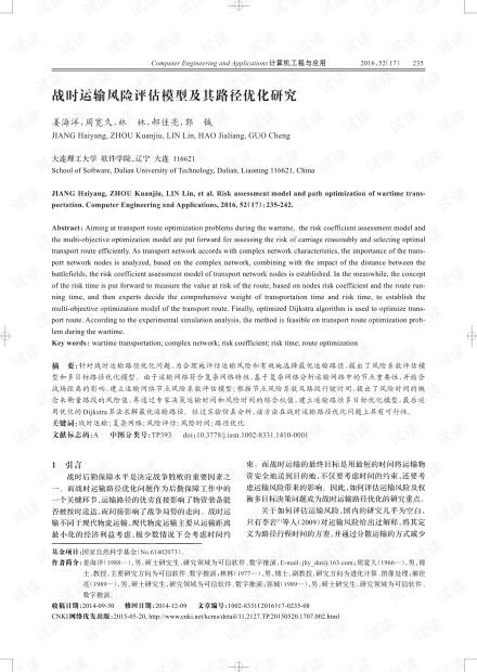 论文研究-战时运输风险评估模型及其路径优化研究.pdf