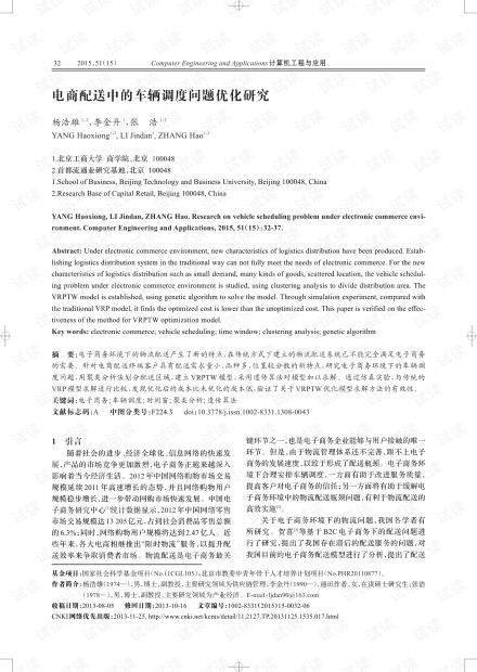 论文研究-电商配送中的车辆调度问题优化研究.pdf