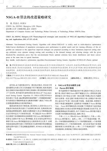 论文研究-NSGA-II算法的改进策略研究.pdf