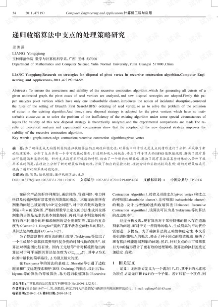 论文研究-递归收缩算法中支点的处理策略研究.pdf