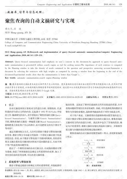 论文研究-基于哈希表和平衡二叉树的证书撤销方案.pdf