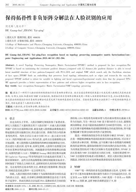 论文研究-保持拓扑性非负矩阵分解法在人脸识别的应用.pdf