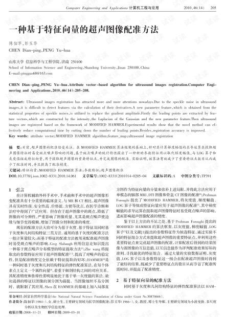 论文研究-一种基于特征向量的超声图像配准方法.pdf