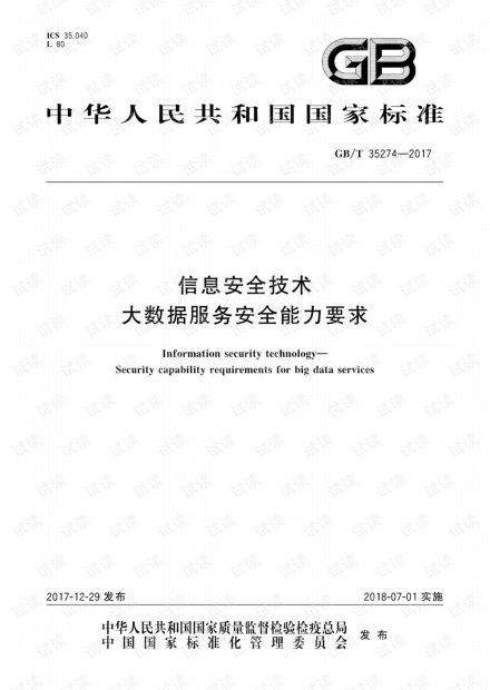 GB/T 35274-2017信息安全技术大数据服务安全能力要求.pdf