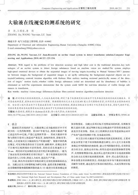 论文研究-基于智能手机的人行横道红绿灯自动识别.pdf