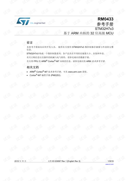 STM32H743/753中文版手册