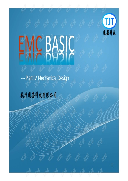 EMC结构设计-EMC.pdf