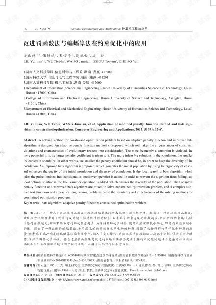论文研究-改进罚函数法与蝙蝠算法在约束优化中的应用.pdf