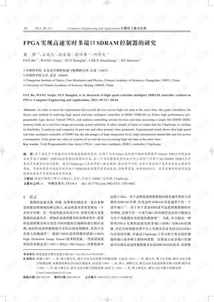 论文研究-FPGA实现高速实时多端口SDRAM控制器的研究.pdf