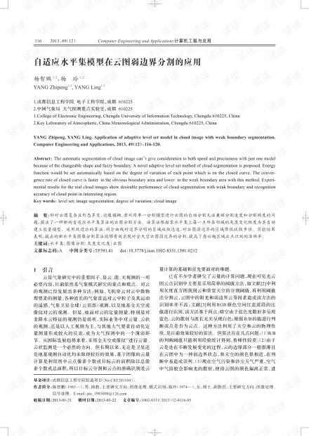 论文研究-自适应水平集模型在云图弱边界分割的应用.pdf