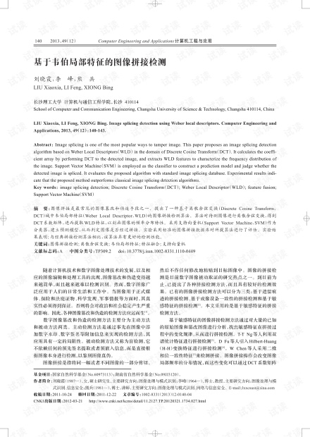 论文研究-基于韦伯局部特征的图像拼接检测.pdf