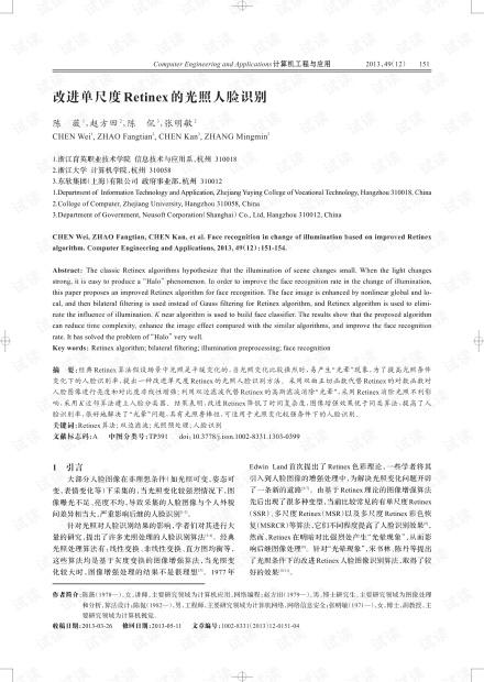 论文研究-改进单尺度Retinex的光照人脸识别.pdf