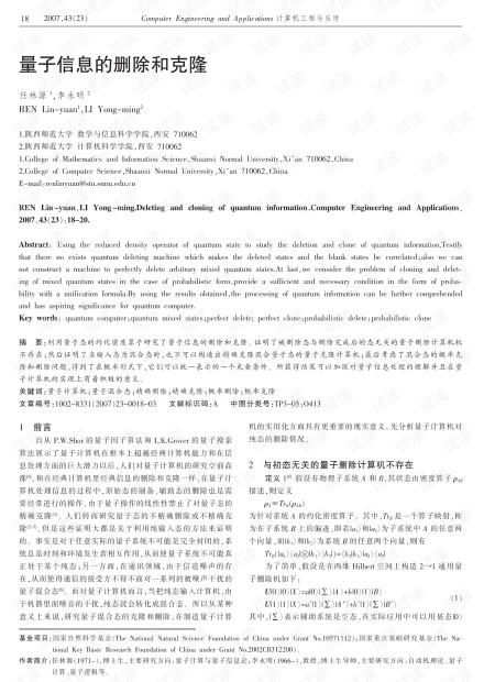 论文研究-量子信息的删除和克隆.pdf