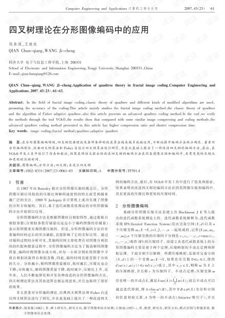 论文研究-四叉树理论在分形图像编码中的应用.pdf