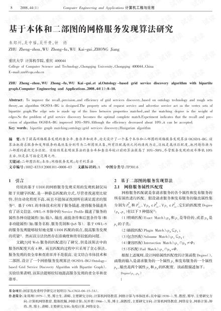 论文研究-基于本体和二部图的网格服务发现算法研究.pdf