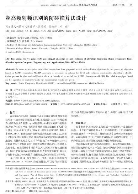 论文研究-超高频射频识别的防碰撞算法设计.pdf