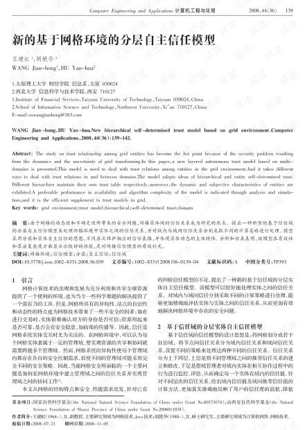论文研究-新的基于网格环境的分层自主信任模型.pdf