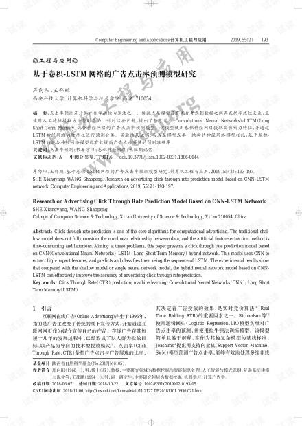 论文研究-基于卷积-LSTM网络的广告点击率预测模型研究.pdf