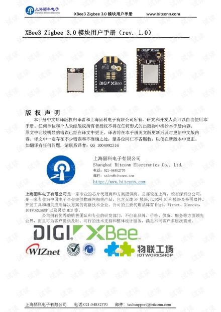 XBee3 zigbee3.0模块数据手册(中文).pdf