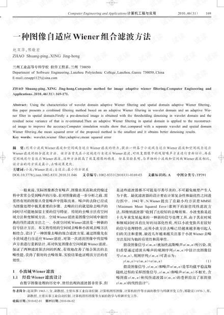 论文研究-一种图像自适应Wiener组合滤波方法.pdf