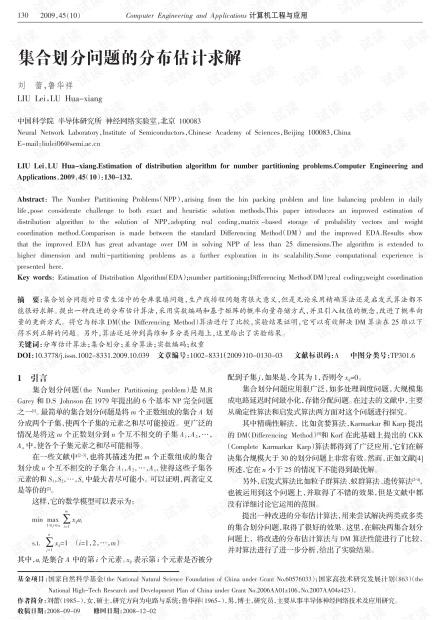 论文研究-网格任务调度方法研究.pdf