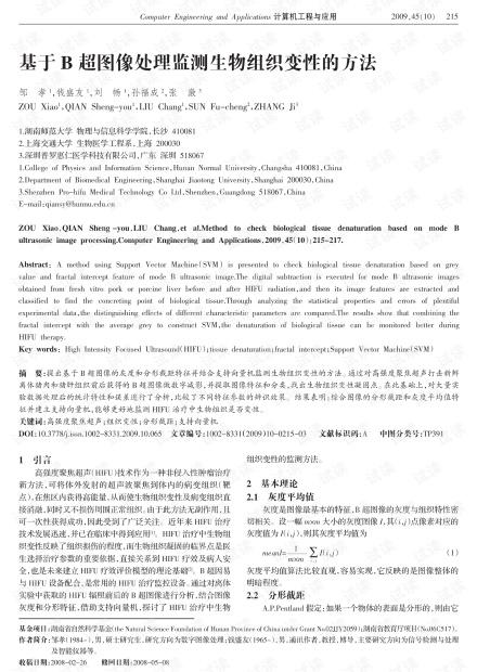 论文研究-遥感卫星图像自动导航方法研究.pdf