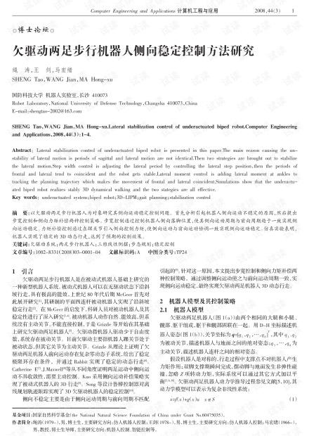 论文研究-欠驱动两足步行机器人侧向稳定控制方法研究.pdf
