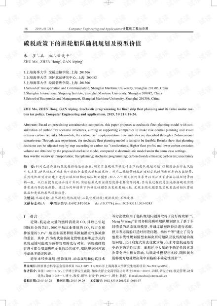 论文研究-碳税政策下的班轮船队随机规划及模型价值.pdf