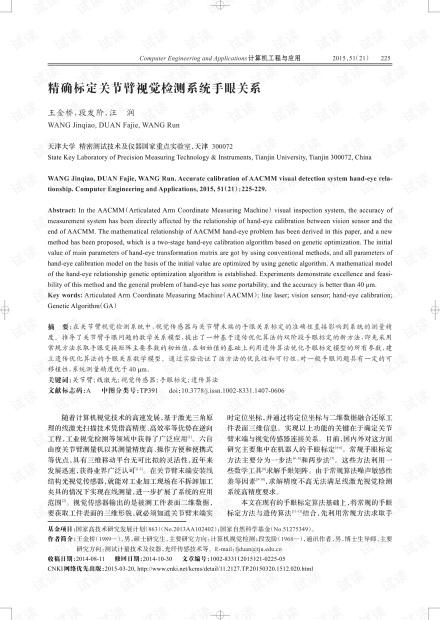 论文研究-快速公交乘客满意度影响因素的定量研究.pdf