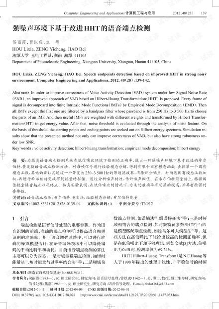 论文研究-强噪声环境下基于改进HHT的语音端点检测.pdf