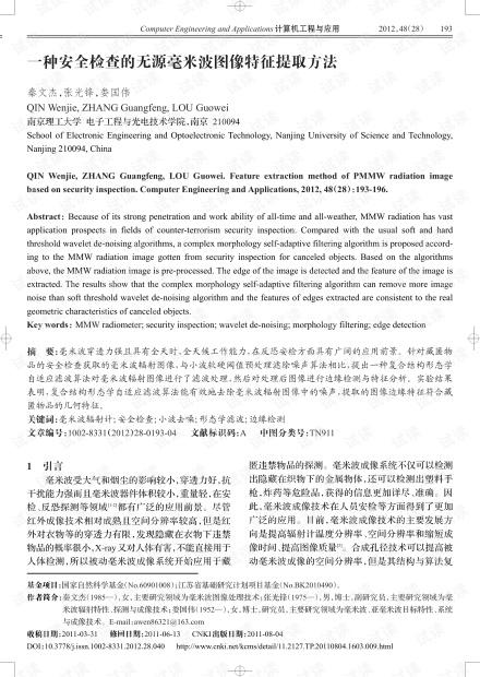 论文研究-基于最小风险贝叶斯分类器的茶叶茶梗分类.pdf