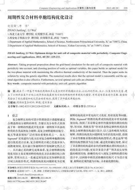 论文研究-求解巡警调度问题的遗传退火算法.pdf