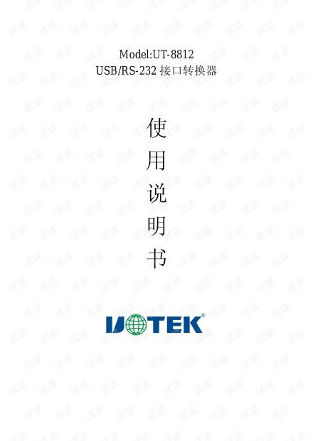 宇泰 UT-8812 USB2.0转二口 RS-232转换器说明书pdf