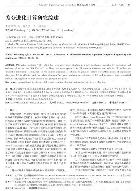 论文研究-差分进化计算研究综述.pdf