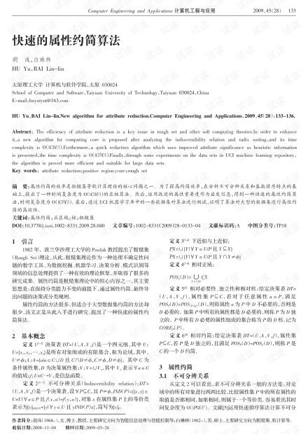论文研究-快速的属性约简算法.pdf