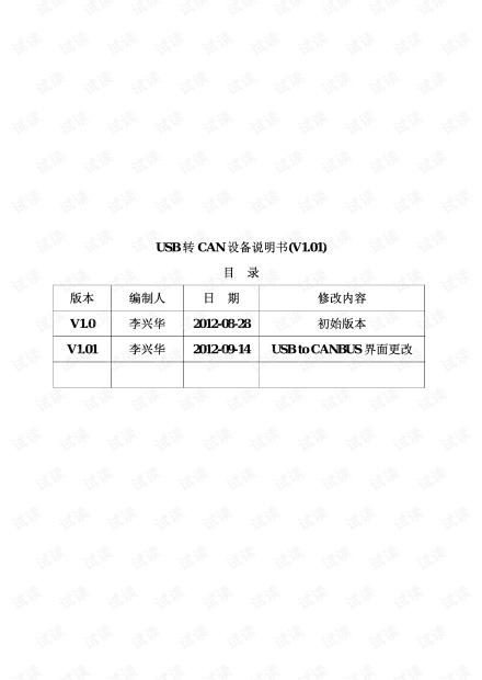 宇泰 UT-8251 USB2.0转CAN BUS协议转换器操作说明书.pdf