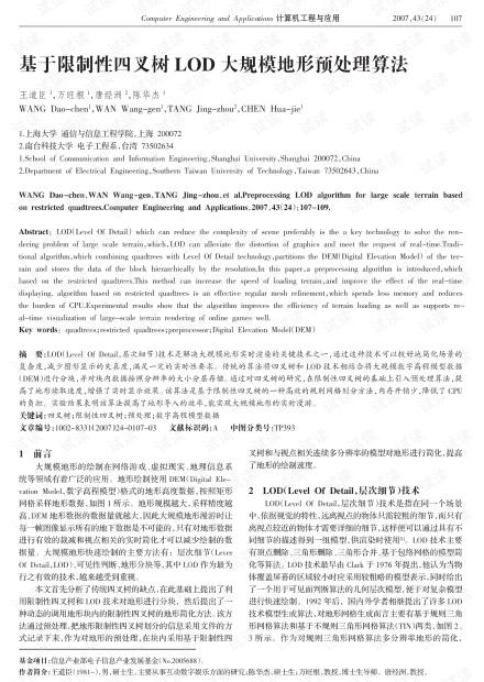 论文研究-计算机辅助设计中的色彩调和美度评价模型.pdf
