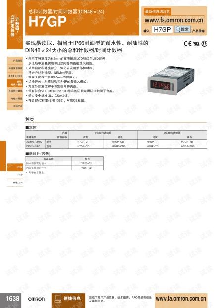 欧姆龙总和计数器/时间计数器(DIN48×24) H7GP.pdf