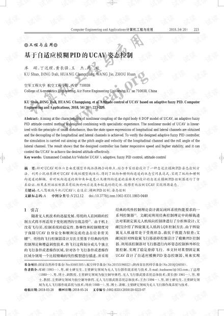 论文研究-基于自适应模糊PID的UCAV姿态控制.pdf