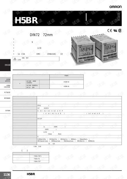 欧姆龙数字式定时器H5BR说明书.pdf