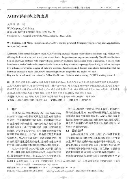 论文研究-AODV路由协议的改进.pdf