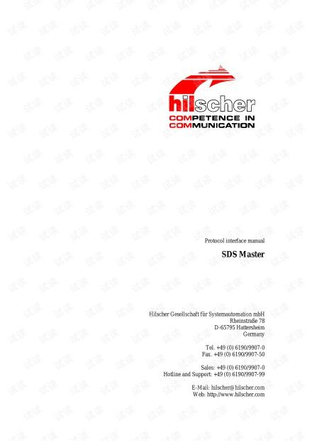 德国赫优讯SDS主站计算机板卡协议接口手册.pdf