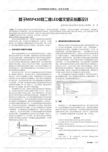 基于MSP430的二维LED图文显示装置设计.pdf